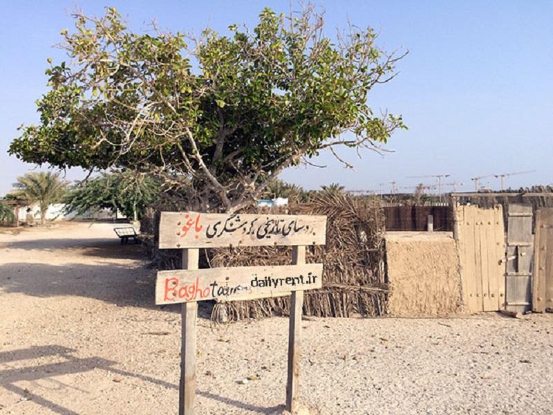 روستای باغو