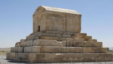 سفر به شهر کهن و تاریخی پاسارگاد