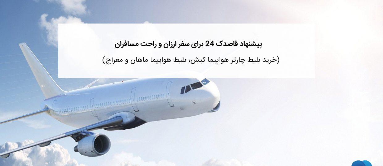r25 1240x540 - پیشنهاد قاصدک 24: خرید بلیط چارتر کیش و خرید بلیط هواپیما معراج