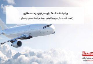 r25 320x220 - پیشنهاد قاصدک 24: خرید بلیط چارتر کیش و خرید بلیط هواپیما معراج