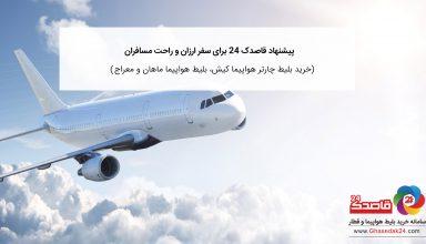 r25 384x220 - پیشنهاد قاصدک 24: خرید بلیط چارتر کیش و خرید بلیط هواپیما معراج