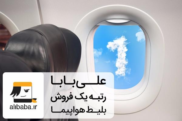 خرید بلیط هواپیما بصورت آنلاین