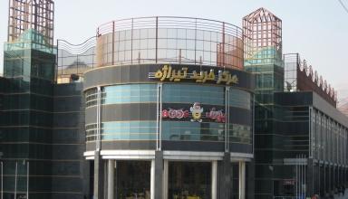 سرزمین عجایب تیراژه تهران