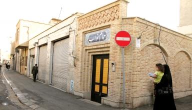 حمام تاریخی نواب تهران