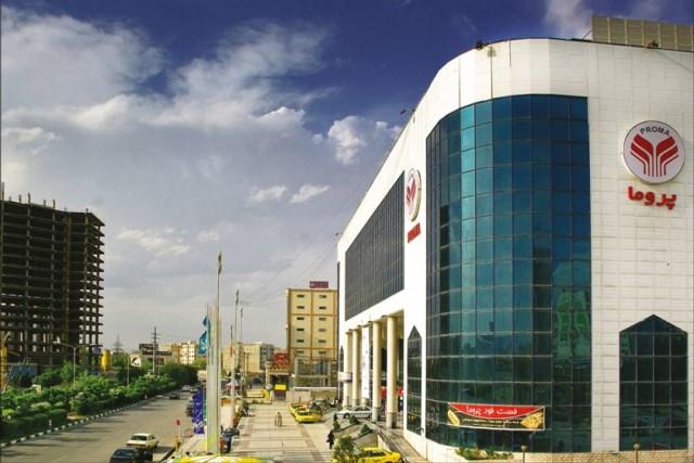 مرکز خرید پرما مشهد
