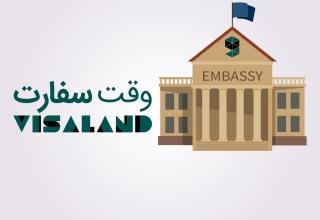 گرفتن وقت سفارت