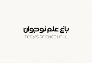 باغ علم نوجوان