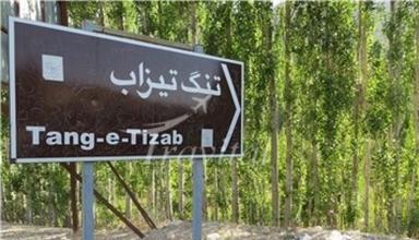 تفرجگاه تنگ تیزاب شیراز