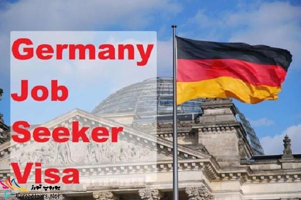 ویزای جاب سیکر آلمان