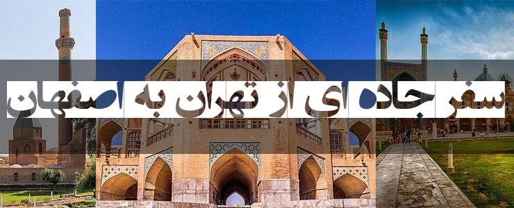 نزدیک ترین مسیر اصفهان به تهران