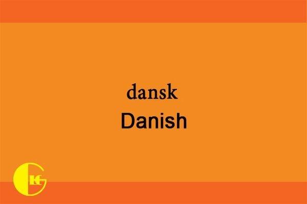 یادگیری زبان دانمارکی