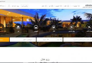 رزرو هتل تبریز