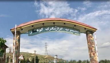 پارک جنگلی کوهسار تهران