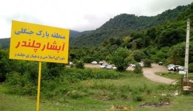 آبشار چلندر نوشهر