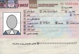 ویزای روسیه برای ایرانی ها
