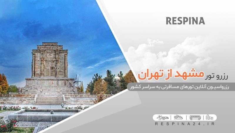 ارزان ترین قیمت تور مشهد از تهران با قطار چقدر است؟
