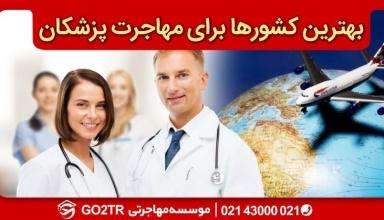 بهترین کشورها برای مهاجرت پزشکان
