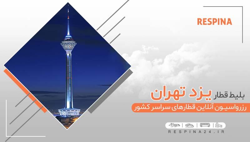 خرید بلیط قطار تهران یزد